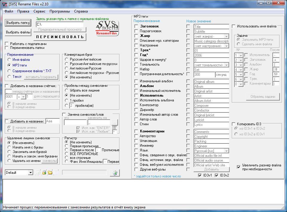Программа для переименования файлов mp3